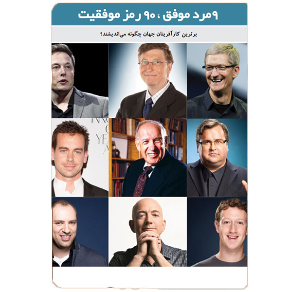 کتاب ۹ مرد موفق ۹۰ رمز موفقیت